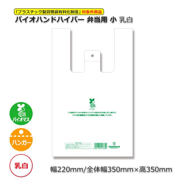 弁当用 小(0.012×220/350×350)乳白 弁当用レジ袋 バイオハンドハイパー(2000枚/箱)