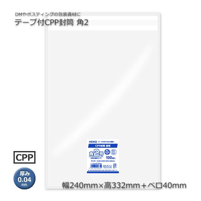 角2(240×332+40)テープ付CPP封筒(2000枚/箱)