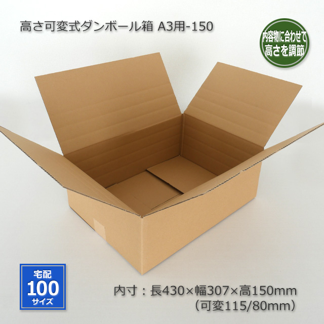 A3用-150(内寸430×307×150/115/80/45)高さ可変式 ダンボール箱(20枚/箱)