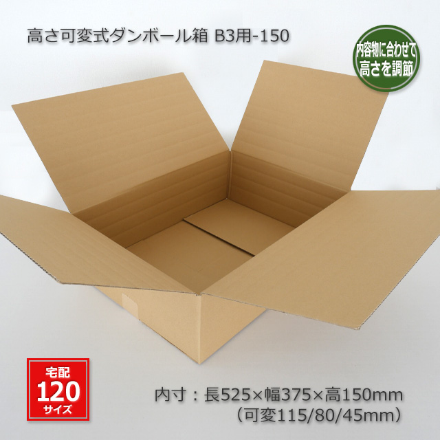 B3用-150(内寸525×375×150/115/80/45)高さ可変式 ダンボール箱(20枚/箱)