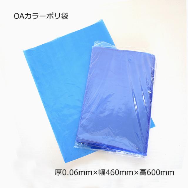 OAカラーポリ袋(0.06×460×600)(100枚/束)