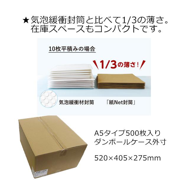 A5タイプ(250×195+50)紙Net封筒【送料無料/代引不可】(500枚/箱)