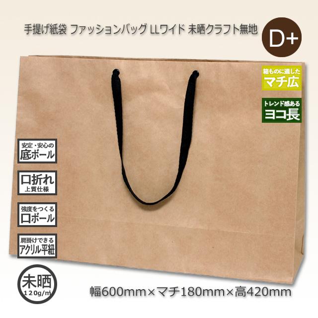 LLワイド(600×180×420)クラフト ファッションバッグ 手提げ紙袋【送料無料/代引不可】(50枚/箱)