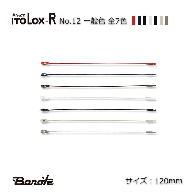 No.12 糸ロックス R【送料無料/代引不可】(5000本/箱)一般色 全7色