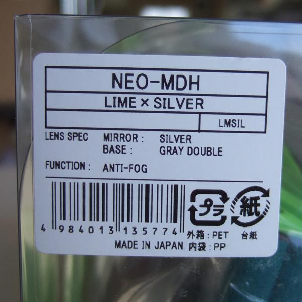 スキーゴーグル スワンズ NEO-MDH ライム×シルバー くもり止めミラーダブルレンズ シルバーミラー×グレーレンズ