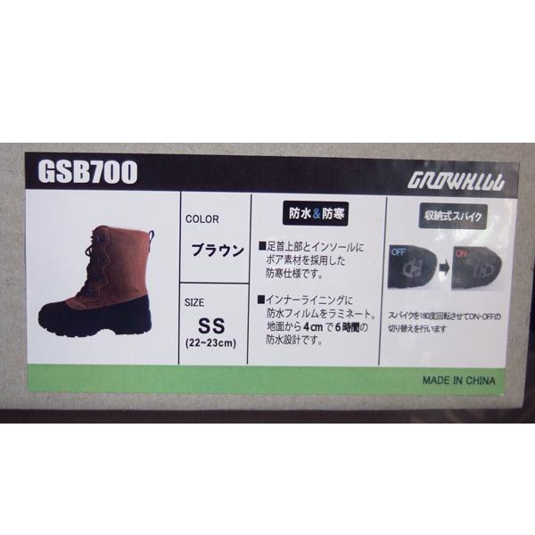 GROWHILL(グローヒル)インナーボア スノーブーツ GSB700 M(26〜27cm)・S(24〜25cm)・SS(22〜23cm) ブラウン 収納式スパイク