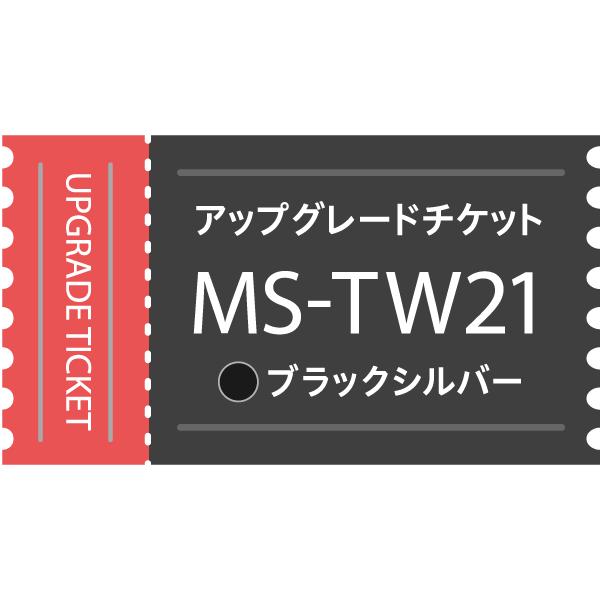 【アップグレードチケット】MS-TW21BS(ブラックシルバー)