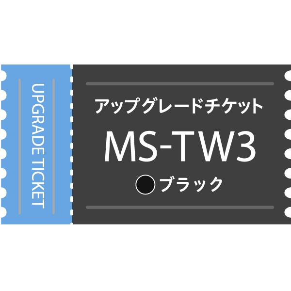 【アップグレードチケット】MS-TW3BK(ブラック)