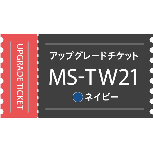 【アップグレードチケット】MS-TW21NV(ネイビー)