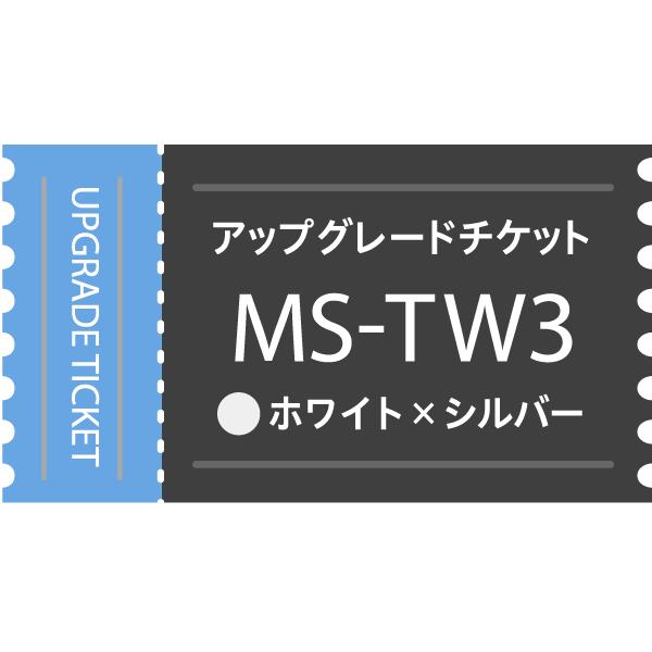 【アップグレードチケット】MS-TW3WS(ホワイト×シルバー)