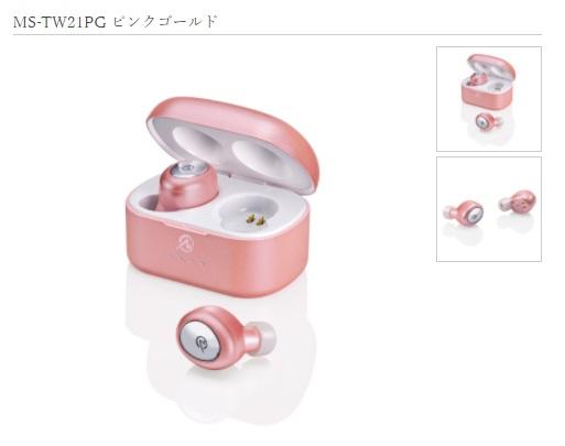 【アウトレット品】 MS-TW21PG ピンクゴールド
