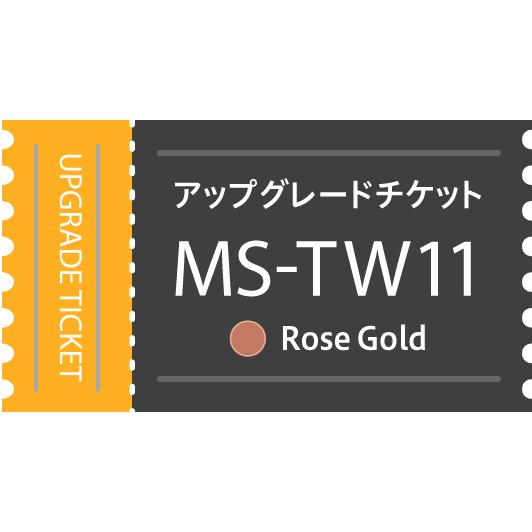 【アップグレードチケット】MS-TW11RG(Rose Gold)