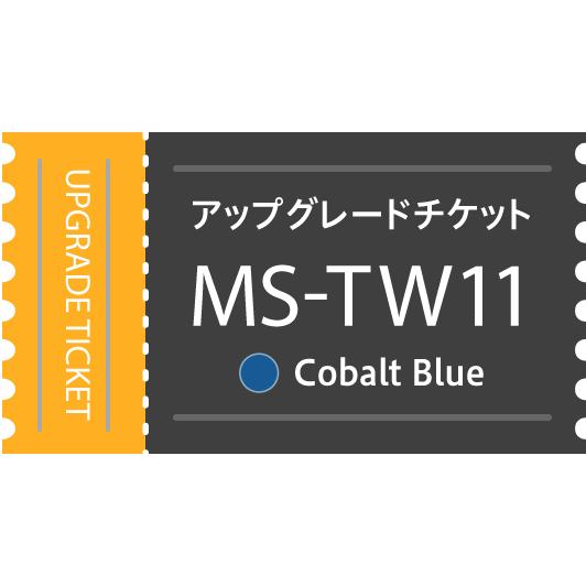 【アップグレードチケット】MS-TW11BL(Cobalt Blue)