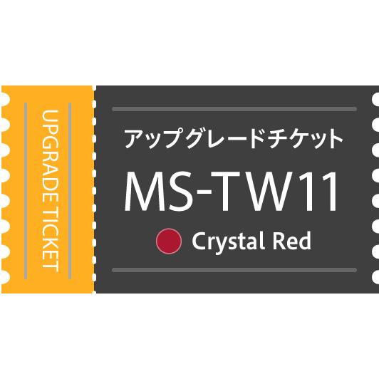 【アップグレードチケット】MS-TW11RD(Crystal Red)