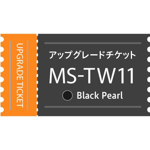 【アップグレードチケット】MS-TW11BK(Black Pearl)