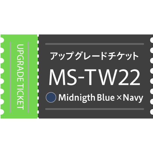 【アップグレードチケット】MS-TW22NV(Midnight Blue×Navy)