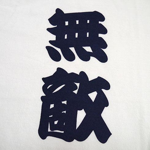 BLUE BLUE JAPAN<br>カンテイリュウ ムテキ ショートスリーブTシャツ  【700084828】<br>ブルーブルージャパン