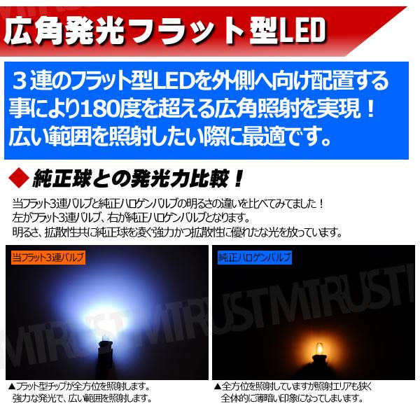 T5 LED 拡散型フラット3連◎発光色はホワイト・ブルー・オレンジ・グリーン・レッド・ピンクから選択可◎メーターパネルランプやフットランプに◎1個価格◎【1ヶ月保証付】【エムトラ】