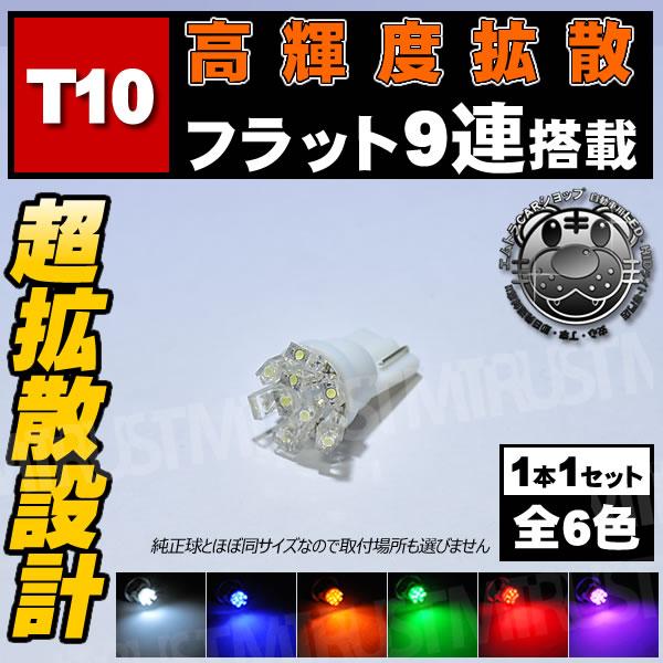 T10 LED 超拡散設計フラット9連搭載◎発光カラーは、ホワイト・ブルー・オレンジ・グリーン・レッド・ピンクから選択可◎ポジションランプ・ナンバー灯・ルームランプ・ドアランプに最適◎1個価格◎【1ヶ月保証付】【エムトラ】