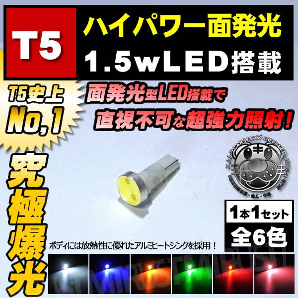 T5 LED 超高照度1.5wワット◎発光色はホワイト・ブルー・オレンジ・グリーン・レッド・ピンクから選択可◎メーターパネルランプやフットランプに◎1個価格◎【1ヶ月保証付】【エムトラ】