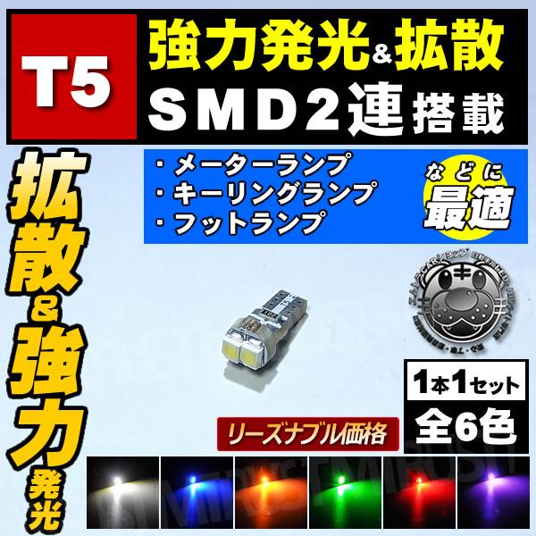 T5 LED 高輝度SMD2連搭載◎発光カラーはホワイト・ブルー・オレンジ・グリーン・レッド・ピンクから選択可◎メーターパネルランプやフットランプに◎1個価格◎【1ヶ月保証付】【エムトラ】