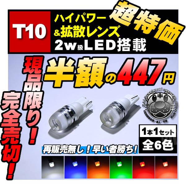 T10 LED 超広角発光レンズ採用2wワット級◎発光カラーは、ホワイト・ブルー・オレンジ・グリーン・レッド・ピンクから選択可◎ポジションやナンバー灯、ルームランプ、ドアランプなどに◎1個価格◎【1ヶ月保証付】【エムトラ】