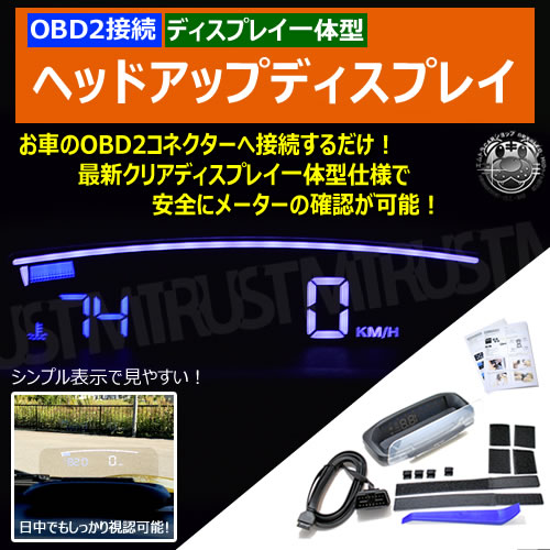 最新 ディスプレイ一体型 ヘッドアップディスプレイ OBD2 スピードメーター タコメーター 水温計 バッテリー電圧 時計 の表示が可能 日本語操作説明書付 HUD 車載スピードメーター デジタル フロントガラス 反射 投影 後付け エムトラ