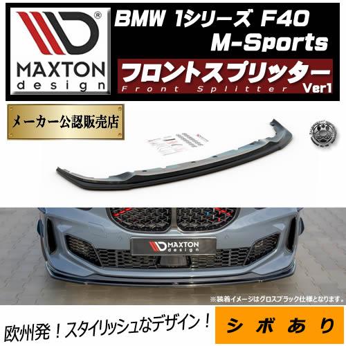【受注・発注品】 マクストンデザイン BMW 1シリーズ F40 Mスポーツ 専用 フロントスプリッター シボあり バージョン1【 リップスポイラー エアロ 黒 Maxton Design ドレスアップ カスタム 】エムトラ