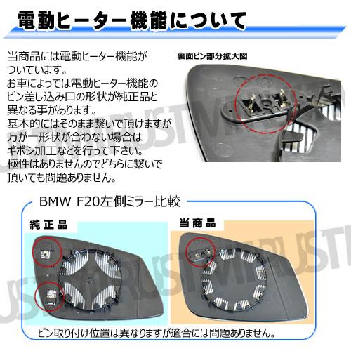 車種専用 ドアミラー レンズ BMW 5シリーズ F07 F10 F11 グランツーリスモ セダン ツーリング 対応 運転席側 右側 純正交換型 電動ヒーター付 DIY サイドミラー ドアミラー ガラス 即納 在庫 破損時の修理 交換等に 【エムトラ】