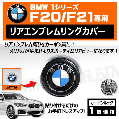 車種専用 BMW 1シリーズ F20 F21 前期 後期 専用 リアエンブレムリングカバー カーボンルック【リアバッジ リアバッジカバー カバー emblem cover ラゲッジ バッチ リアバッチ 黒 カーボン】【エムトラ】