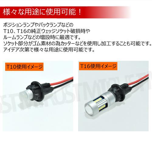 汎用 LED T10 T16ウェッジバルブ対応 汎用 防水 ソケット ポジションランプ テールランプ ルームランプ の増設や ヘッドライト 加工 修理 補修 等のDIYに 2本セット【エムトラ】