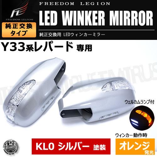 フリーダムリジョン LEDウィンカーミラーレパード Y33系 KL0 塗装済 ウェルカムランプ付 純正ミラーウィンカー未装着車対応 エムトラ