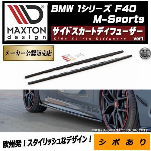 【受注・発注品】 マクストンデザイン BMW 1シリーズ F40 Mスポーツ 専用 サイドスカートディフューザー シボあり バージョン1【 リップスポイラー エアロ 黒 Maxton Design ドレスアップ カスタム 】エムトラ