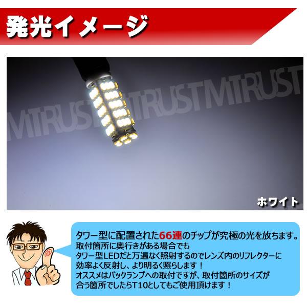 LED T10 T16 スリムタワー型 SMD 66連 ホワイト 白 LED◎ポジションランプ バックランプ等に◎◎1個価格◎【自動車用】【エムトラ】【1ヶ月保証付】【あす楽可】