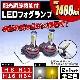 LED フォグランプ 配光 角度 調節 機能付 COB MAX 1400ルーメン 発光カラーは ホワイト イエロー 発光から選択可 アルミヒートシンク採用 H8 H11 H16 HB4 から選択可 12V 24V対応 【 1400lm 純白 6000K 黄色 3000K】 エムトラ