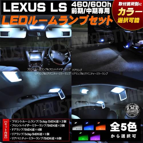 車種専用 SMD LED ルームランプセット レクサスLS460 LS600h前期 中期用■取付箇所別に色選択が可能■発光カラーはホワイト ブルー オレンジ グリーン ピンクから選択可【エムトラ】