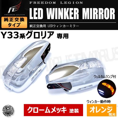 フリーダムリジョン LEDウィンカーミラーセドリック Y33系 クロームメッキ ウェルカムランプ付 純正ミラーウィンカー未装着車対応 エムトラ