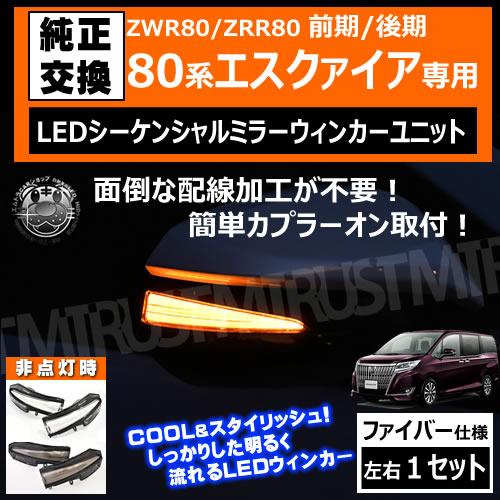 車種専用 80系 エスクァイア ZWR80 ZRR80 対応 LED シーケンシャル ドアミラー ウィンカーユニット 左右セット クリア ダークスモーク オリジナル 取付説明書付 スポーティ カスタム ファイバールック ファイバー調 流れる カプラーオン 簡単取付【エムトラ】