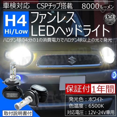 一年保証 ファンレス LEDヘッドライト H4 Hi/Low切替 車検対応 ホワイト 6500K 8000lm 12V 24V 対応 カットライン オールインワン バラスト不要 爆光 ヘッドランプ ハイブリッド EV車 ルーメン 明るい 白 純白 ハイロー 車検 一体型 エムトラ