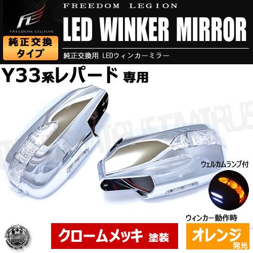 フリーダムリジョン LEDウィンカーミラーレパード Y33系 クロームメッキ ウェルカムランプ付 純正ミラーウィンカー未装着車対応 エムトラ