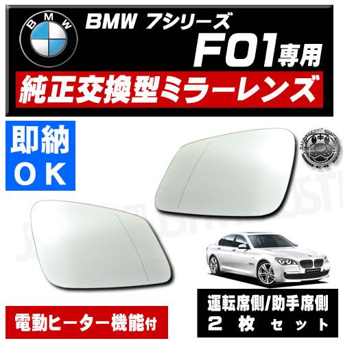 車種専用 ドアミラー レンズ BMW 7シリーズ F01 対応 運転席側 助手席側 右側 左側 2枚セット 純正交換型 電動ヒーター付 DIY ガラス サイドミラー ドアミラー 即納 在庫 破損時の修理 交換等に【エムトラ】