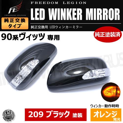フリーダムリジョン LEDウィンカーミラー 90 ヴィッツ 対応 209 塗装済 純正ミラーウィンカー未装着車対応 エムトラ