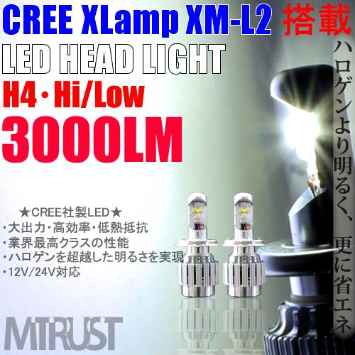 LED ヘッドライト キット H4 Hi/Low 3000/2000ルーメン 30W/20W CREE製 Xlamp XM-L2搭載 12v/24v対応 約5500K 冷却ファン アルミヒートシンク採用 オールインワン仕様【エムトラ】
