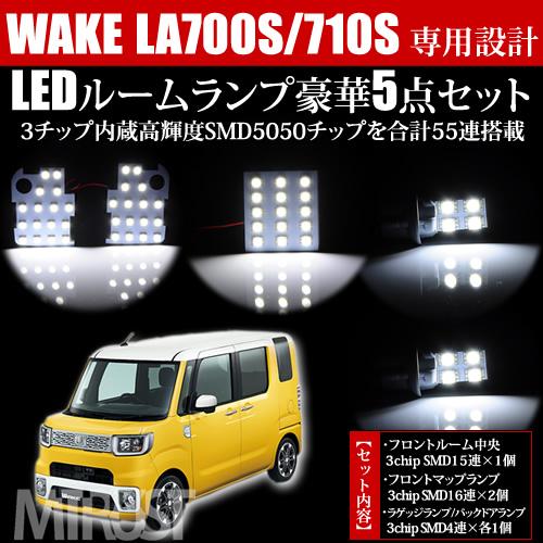 車種専用 SMD LED ルームランプセット ウェイク LA700S/LA710S用 3チップ内蔵SMD55連搭載で合計165連◎ホワイト発光 LED【1ヶ月保証付】【エムトラ】