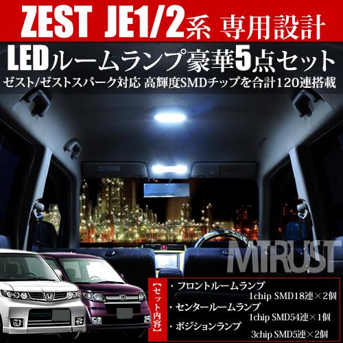 車種専用 SMD LED ルームランプセット ゼスト/ゼストスパーク JE1/2用 SMD120連搭載◎ホワイト発光【1ヶ月保証付】【エムトラ】
