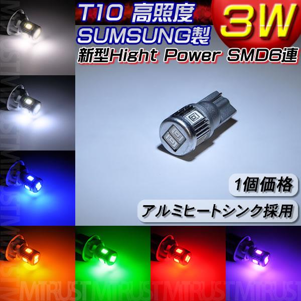 ナンバー ライセンスランプ LED T10 新型 samsung サムスン製 5630 ハイパワー SMD 6連 3ワット 【1個価格】【6000K・8000K・ブルー・オレンジ・グリーン・レッド・ピンク】 アルミヒートシンク◎ムーヴコンテ/コンテカスタム L575/585S系に最適【1ヶ月保証付】【エムトラ】
