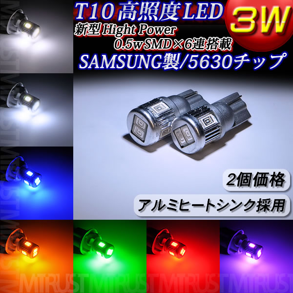 ポジションランプ LED T10 samsung サムスン製 5630 ハイパワー SMD 6連 3ワット 【6000K・8000K・ブルー・オレンジ・グリーン・レッド・ピンク】 アルミヒートシンク◎ムーヴ LA150S 160S系に最適【1ヶ月保証付】【エムトラ】