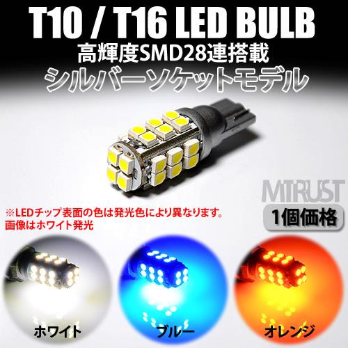 T10 T16対応 LED タワー型SMD28連搭載◎シルバーソケット仕様 発光カラーはホワイト・ブルー・オレンジから選択可◎ポジションランプ・バックランプ・ウィンカー等に◎1個価格◎【1ヶ月保証付】【エムトラ】
