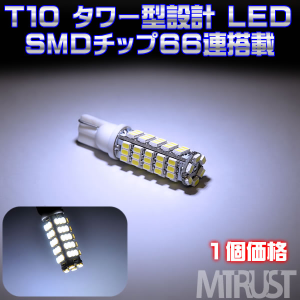 T10 LED スリムタワー型SMD66連搭載◎ホワイト白発光◎ポジションランプ・ナンバー灯・ルームランプ・ドアランプ等に◎1個価格◎【1ヶ月保証付】【エムトラ】