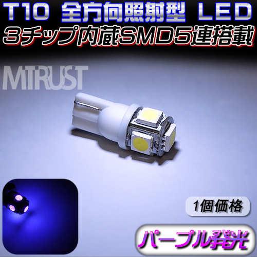 T10 LED 全方向照射型 SMD 3チップ5連 パープル LED◎ルームランプ・ドアランプ等に◎1個価格◎【1ヶ月保証付】【エムトラ】